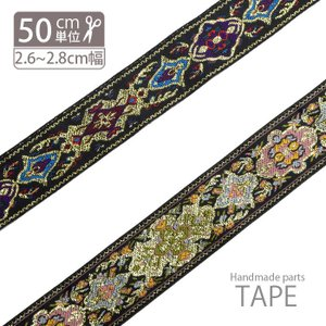 計り売り50cm単位 刺繍テープ ミックス カラー BLAZE|blaze-japan
