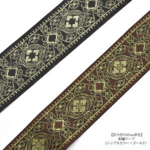 計り売り50cm単位 刺繍テープ シンプルカラー×ゴールド BLAZE|blaze-japan