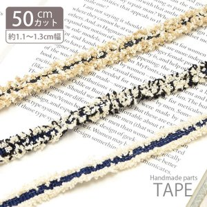 計り売り 30cm単位 フリンジ テープ 両サイドツイード|blaze-japan