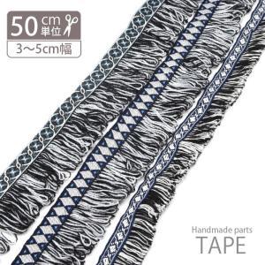 フリンジ チロルテープ ブラック ミックス BLAZE|blaze-japan