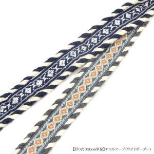チロルテープ サイド ボーダー BLAZE|blaze-japan