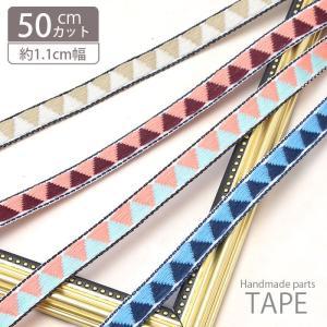 計り売り 50cm単位 ネイティブ 柄 チロルテープ ダブルフラッグ|blaze-japan