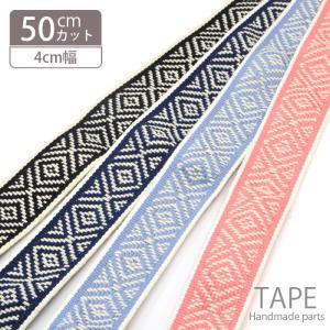 【計り売り30cm単位】チロルテープ キリム ダイヤ 柄 BLAZE|blaze-japan