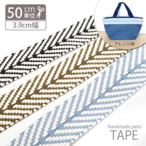 【計り売り50cm単位】 幅広 織りテープ ハード ヘリンボーン BLAZE ハンドメイド|blaze-japan