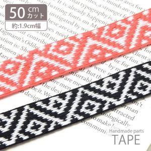 計り売り 50cm単位 ネイティブ 柄 チロルテープ クロス|blaze-japan