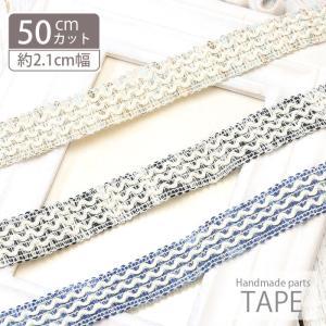 計り売り 50cm単位 コットン テープ トリプル ウェーブ|blaze-japan