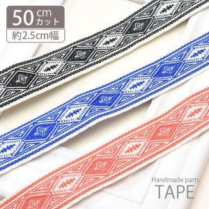 計り売り 50cm単位 ネイティブ 柄 チロル テープ シンプル カラー|blaze-japan