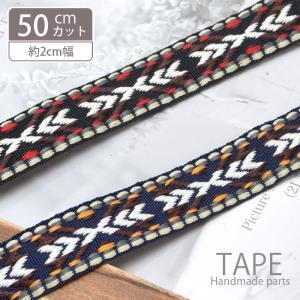 計り売り 50cm単位 ネイティブ 柄 チロル テープ アロー|blaze-japan