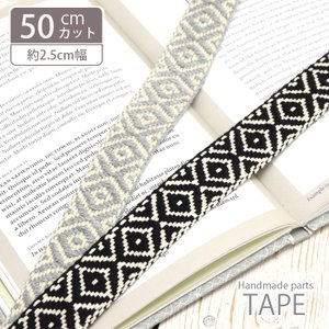 計り売り 50cm単位 ネイティブ 柄 チロル テープ モノトーン|blaze-japan