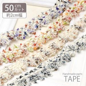 計り売り 50cm単位 フリンジ テープ カラフル ミックス|blaze-japan
