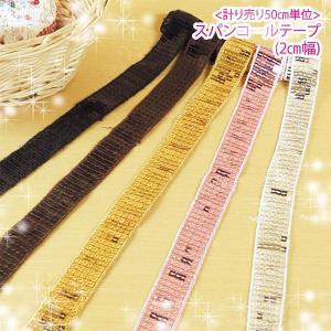 計り売り 50cm単位 スパンコール テープ 2cm 幅|blaze-japan