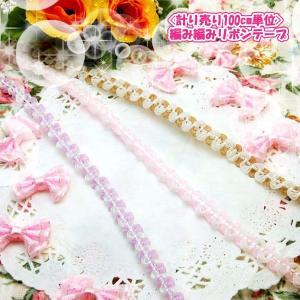 計り売り 100cm単位 編み リボン テープ|blaze-japan