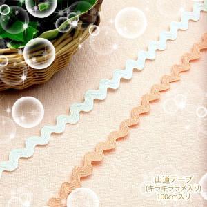 山道 テープ キラキラ ラメ 入り 100cm|blaze-japan
