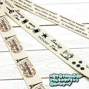 計り売り 30cm単位 ナチュラル プリント 綿 カバン テープ|blaze-japan