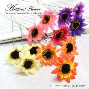 造花 アートフラワー カラフル向日葵 blaze-japan
