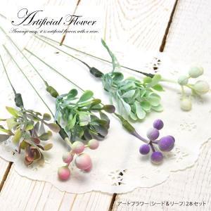 造花 アートフラワー シード&リーフ|blaze-japan