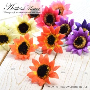 造花 フラワーパーツ カラフル 向日葵|blaze-japan