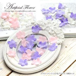 造花 フラワーパーツ 小さなあじさい|blaze-japan