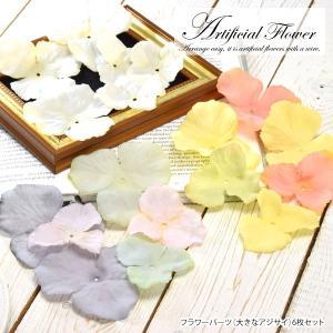 造花 フラワーパーツ 大きなあじさい|blaze-japan