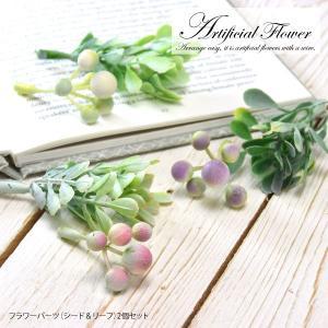 造花 フラワーパーツ シード&リーフ|blaze-japan