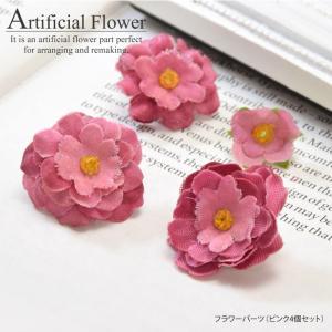 造花 フラワーパーツ ピンク 4個セット blaze-japan