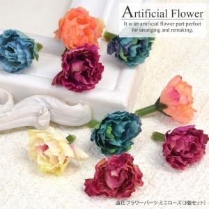 造花 フラワー パーツ ミニ ローズ 3個セット BLAZE|blaze-japan