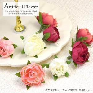 造花 フラワー パーツ カップ 咲き ローズ 2個セット BLAZE|blaze-japan