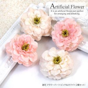 造花 フラワー パーツ ピンク & ホワイト 2個セット BLAZE|blaze-japan