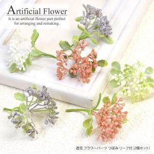 造花 フラワー パーツ つぼみ リーフ付き 2個セット BLAZE|blaze-japan