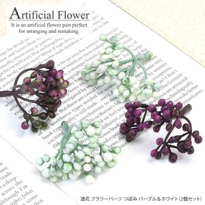 造花 フラワー パーツ つぼみ パープル & ホワイト 2個セット BLAZE|blaze-japan