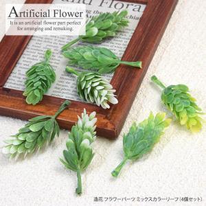 造花 フラワー パーツ ミックスカラー リーフ 4個セット BLAZE|blaze-japan