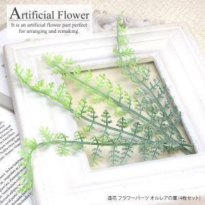 造花 フラワー パーツ オルレアの葉 4枚セット BLAZE|blaze-japan