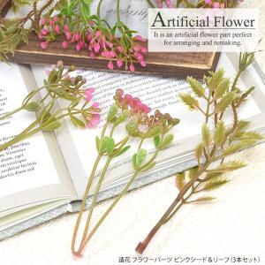 造花 フラワー パーツ ピンクシード & リーフ 3本セット BLAZE|blaze-japan