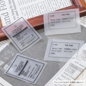 プリント ラベル タグ 半透明 2枚セット BLAZE|blaze-japan