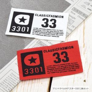 プリントラベル タグ スター3301 2枚セット BLAZE|blaze-japan