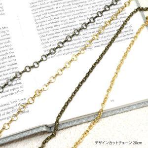 デザイン カット チェーン 20cm アクセサリー パーツ|blaze-japan