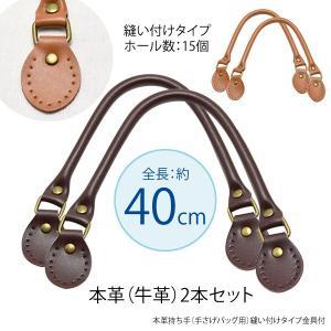 本革 持ち手 手さげ バッグ 用 縫い付け タイプ 金具 付|blaze-japan