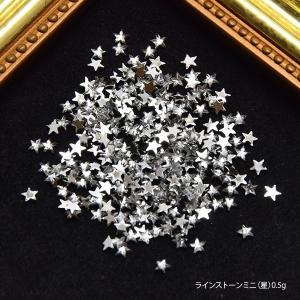 ラインストーン ミニ 星 0.5g|blaze-japan