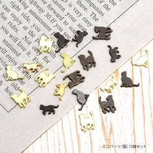 ミニ パーツ 猫 10個セット|blaze-japan