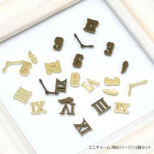 ミニパーツ 時計 パーツ 12個セット|blaze-japan
