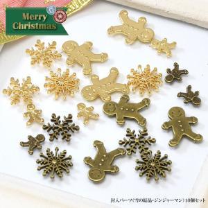 封入 パーツ 雪の結晶 ジンジャーマン 10個セット BLAZE クリスマス ゴールド アクセサリー メタル|blaze-japan