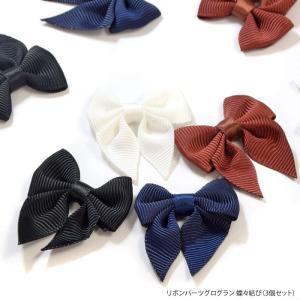 リボン パーツ グログラン 蝶々結び 3個セット BLAZE ハンドメイド パーツ|blaze-japan