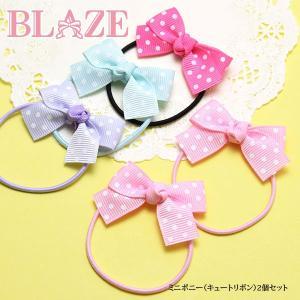 ミニ ヘアゴム キュート リボン 2個 セット ヘアアクセサリー|blaze-japan