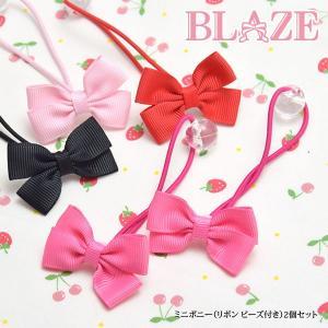 ミニ ヘアゴム リボン ビーズ付 2個 セット ヘアアクセサリー|blaze-japan