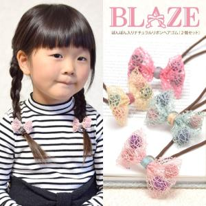 ぽんぽん入りナチュラルリボン ヘアゴム 2個セット BLAZE|blaze-japan