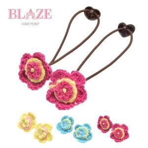 編み フラワー ヘアゴム 2個 セット BLAZE ヘアアクセ 花 子供 キッズ 女の子|blaze-japan