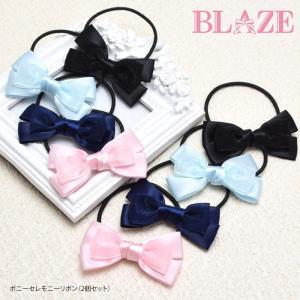ヘアゴム セレモニー リボン 2個セット ヘアアクセサリー|blaze-japan