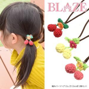 編みパーツ ヘアゴム さくらんぼ 2個セット blaze-japan