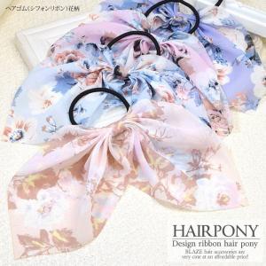ヘアゴム シフォン リボン 花 柄 BLAZE ヘアアクセサリー|blaze-japan
