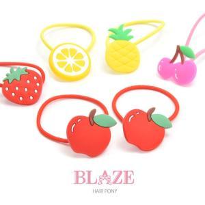 ヘアゴム ラバー フルーツ 2個入り ヘアゴム BLAZE ヘアアクセサリー ヘアアクセ 子供 キッズ さくらんぼ ベリー りんご|blaze-japan